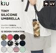 【公式】【2017SS・2,800円以上で送料無料】KiU Silicone umbrella【特典付き】