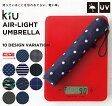 【公式】【2017SS・送料無料】KiU Air light umbrella 【特典付き】
