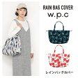 【公式】【2017SS】w.p.c RAIN BAG COVER【3,024円以上で送料無料 ギフト】