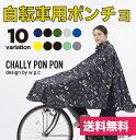 【チャリーポンポン 自転車用レインポンチョ 】 収納バッグ付き レイン...