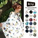 ギフト対象 【KiU公式】 レインポンチョ KiU RAIN PONCHO キウ ポンチョ レインコ...