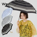 【Wpc.公式】 フレボーダー 【傘 日傘 長傘 晴雨兼用 レディース】
