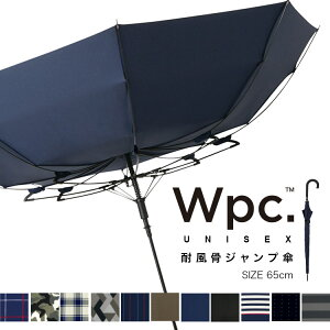 【Wpc.公式】 雨傘 ウィンド レジスタンス アンブレラ 傘 長傘 ジャンプ傘 耐風 強風 65cm はっ水 撥水 メンズ レディース ユニセックス 男女兼用 晴雨兼用 通勤 通学 ブランド 無地 父の日