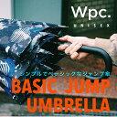 【Wpc.公式】 雨傘 ベーシック ジャンプ アンブレラ 傘...