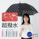 【セール15%OFF】 【Wpc.公式】 超撥水 アンヌレラ...