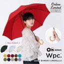 【Wpc.公式】 オンライン限定 雨傘 ベーシックバンブーアンブレラ 傘 長傘 58cm はっ水 撥...