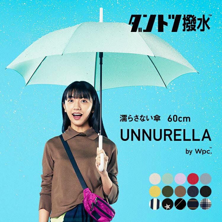 傘, レディース雨傘 Wpc. unnurella UNNURELLA LONG 60 60cm