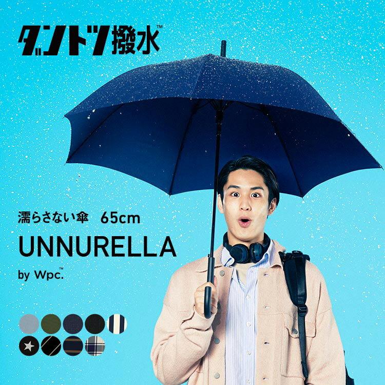 傘, 晴雨兼用傘 Wpc. unnurella UNNURELLA LONG 65 65cm
