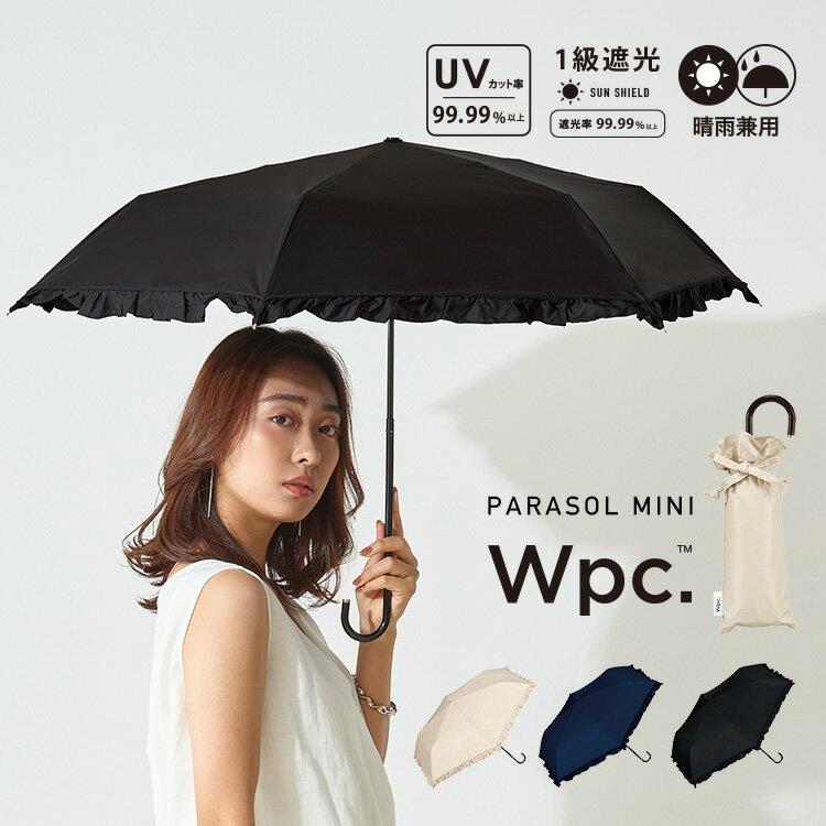 傘, 日傘  Wpc. mini 50cm UV99.99