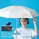 ギフト対象 【Wpc.公式】 日傘 ドラえもん 遮光ぼくドラえもんmini【母の日 プレゼント 贈り物 人気 おすすめ 折りたたみ傘 傘 はっ水 晴雨兼用 熱中症対策 50cm レディース 女性 折りたたみ日傘 おしゃれ UVカット率99.99%以上】・・・