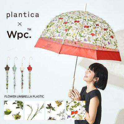 ドーム型とお花のアートで雨の日が待ち遠しくなる。plantica×Wpc.のフラワーアンブレラ