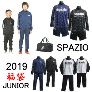 6ae670269bad5b SPAZIO 福袋2018-2019 ジュニア SALE【スパッツィオ】お買い得/限定数量/ジュニア