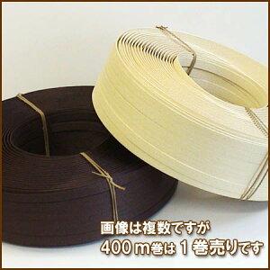 手芸用紙バンド(クラフトバンド)400m巻『ブラウン&モノトーン』