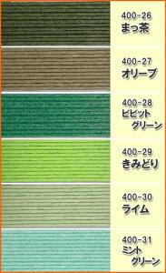 紙バンド(クラフトバンド)400m巻ファインカラー『ブルー系&グリーン系』《注》ハマナカエコクラフトではありません