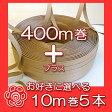 ■トクトク400mクラフト■400mクラフトに選べる10mカラー5本の花丸セット