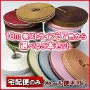 ☆選べる5本 ストライプ紙バンド☆10m巻、お好きな5本 選んでお得¥999(税別/宅配便のみ)