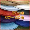 ●紙バンド50mトク盛●手芸用紙バンド50m巻25色♪お好きな3巻 選んでおトク!(配送は宅配便のみ)