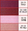 紙バンド(クラフトバンド・クラフトテープ)50m 「レッド系」「ピンク系」 2