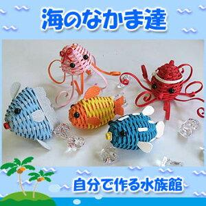 紙バンド手芸キット♪海のなかま達!海の生物ミニマスコットが5点作れます♪