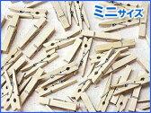 ウッドクリップミニサイズ:S:50個パック(メール便不可・宅配便のみ)木製洗濯ばさみ・ウッドピンチ