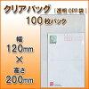 クリアバッグ100(透明OPP袋)120サイズ(120x200mm)100枚パック