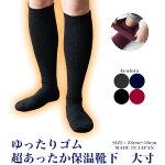 ゆったりゴム超あったか靴下https://image.rakuten.co.jp/wraposca/cabinet/nirk11.jpg