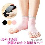 レディース足指開きかかと保湿カバー