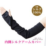 アームカバーレディース日本製M/LFREEUVカット紫外線防止60cm指穴あり補強シルク絹保湿効果柔らかい肌ざわりがいいシルクアームカバー日焼け防止肌荒れ防止