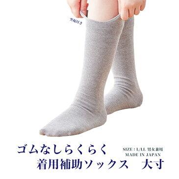 靴下 日本製 かかとなし 男女兼用 ゴムなし L/LLサイズ 高齢者 介護 靴下 くちゴムゆるめ ソックス ゆったり 履きやすい 締めつけない しめつけない 無地 ギフト プレゼント 奈良の靴下 男女兼用靴下 着用補助付き靴下 抗菌防臭 大きいサイズ
