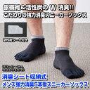 ★送料無料★ 靴下 メンズ 消臭 日本製 25〜28cm 脱...