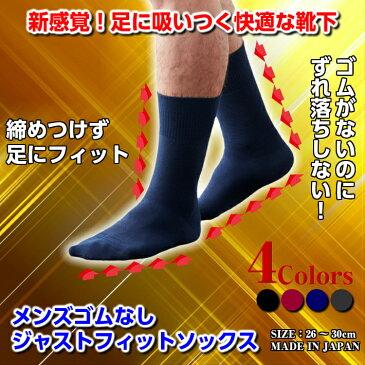 靴下 メンズ 表糸綿100% 日本製 26〜30cm ゴムなし 脱げない ズレない ソックス 紳士 綿 メンズソックス ビジネスソックス 紳士靴下 大きいサイズ ビジネス メンズ靴下 抗菌防臭 つま先 破れにくい 丈夫な靴下 男性 おしゃれ ずれない 快適 脱げにくい ズレにくい