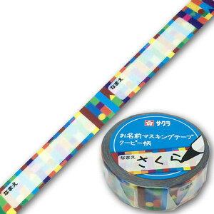 マスキングテープマステkiteraサクラクレパスお名前マスキングクーピー柄(15mmx10m)