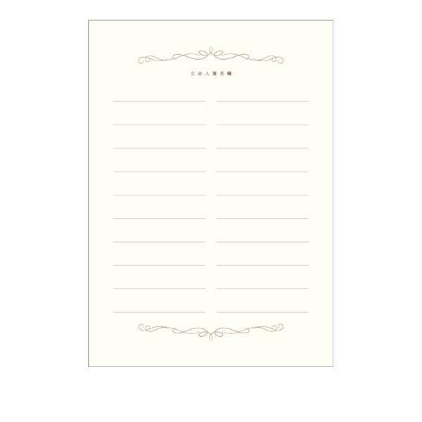 ブライダルアイテム 結婚証明書 リーブルスタイル 立会人署名追加分(1枚20名様分)