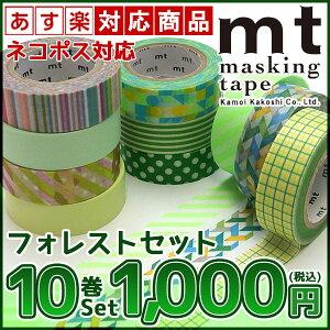 マスキング カモ井加工紙 フォレストセット