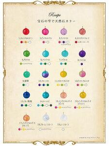 【あす楽対応商品】【送料無料】大特価!UVレジン用着色剤宝石の雫12色セットパジコジュエルラビリンス10ml