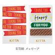 KINGJIM/キングジムちいさく持てるマスキングテープKITTA/キッタメッセージ(10枚×4柄)KIT006