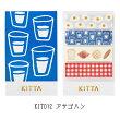 KINGJIM/キングジムちいさく持てるマスキングテープKITTA/キッタアサゴハン(10枚×4柄)KIT012