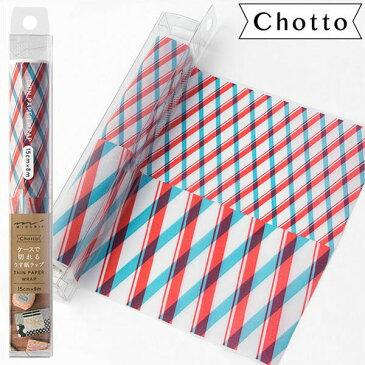 包装紙 midori ミドリ Chotto ちょっと Ch ラップ グラシン チェック柄 赤・水色 23372006 150mm×8m