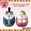 ひなまつりディスプレイDECOLE/デコレconcombre/コンコンブルおひなさま猫雛ZMM-13251