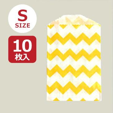 紙袋(平袋) 10ペーパーバッグ Made in USA ジンジャージグザグ Yellow Sサイズ(10枚入り) PBS-Z-04
