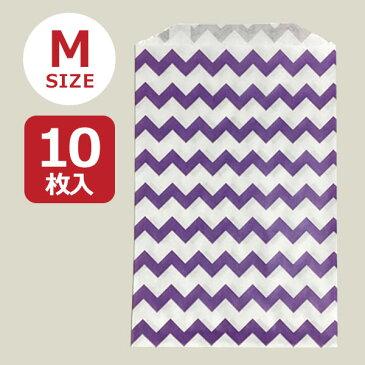 紙袋(平袋) 10ペーパーバッグ Made in USA ジンジャージグザグ Purple Mサイズ(10枚入り) PBM-Z-07