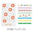 KINGJIM/キングジムちいさく持てるマスキングテープKITTASlim/キッタスリムフェスティバル(10枚×8柄)KITS004