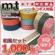 【あす楽対応商品】大特価!マスキングテープ10巻セットmtカモ井加工紙オーシャンセット(15mmx10m)