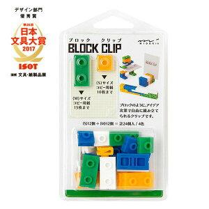 クリップ midori/ミドリ BLOCK CLIP/ブロッククリップ 43342006 緑 24個入