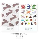 キングジム KING JIM ちいさく持てるマスキングテープ  KITTA Seal キッタシール アイコン・アニマル(1柄×4シート) KITD003