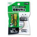 コニシ両面テープハイパワー 粗面材料用 #05447