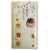 ササガワ タカ印のし袋5−3036 スリム多当ぷちデコ2 お誕生日 1枚