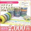 【あす楽対応商品】大特価!マスキングテープ20巻セットニチバンPetitJoie/プチジョア15mm×18m