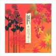 midori/ミドリ便箋「紙」シリーズ秋茜色の秋柄85857006