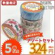 【あす楽対応商品】大特価!マスキングテープ20巻セットワールドクラフト数量限定のアソートセット